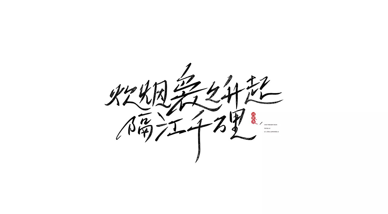 24P Chinese traditional calligraphy brush calligraphy font style appreciation #.329