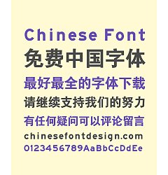 Permalink to China Ministry of Communications logo special font Bold Chinese Font -Simplified Chinese Fonts