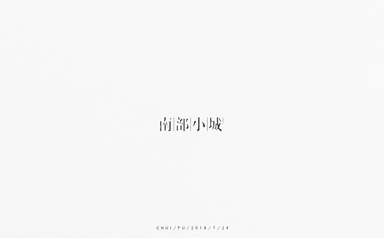 45P Creative Chinese font logo design scheme #.274
