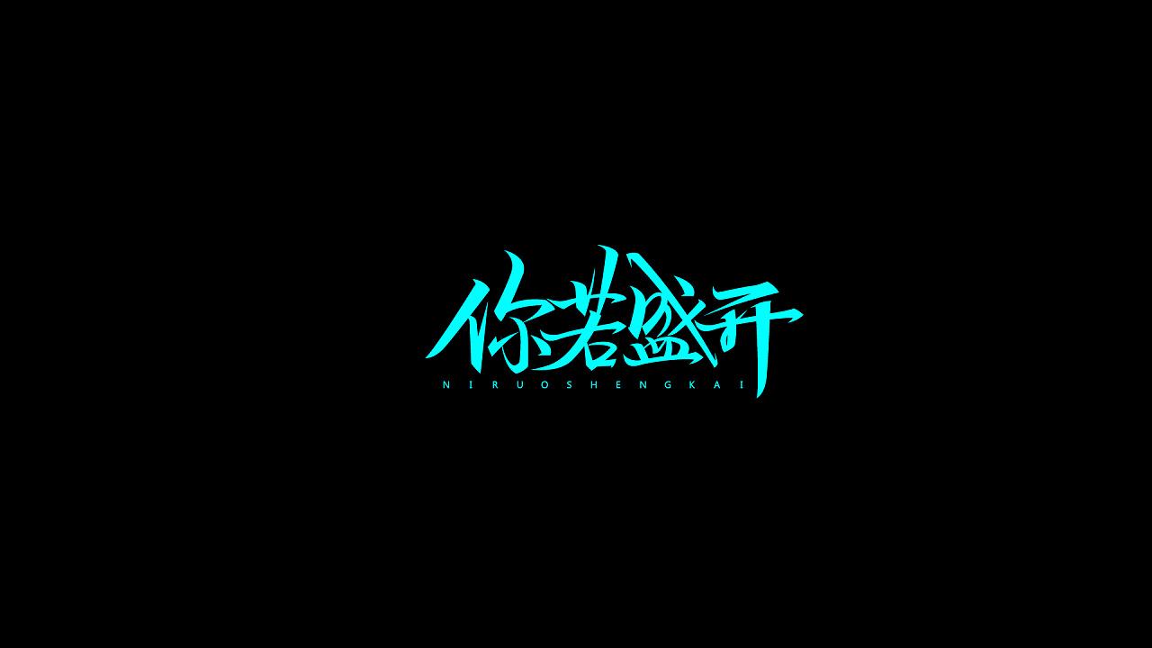100P Creative Chinese font logo design scheme #.275