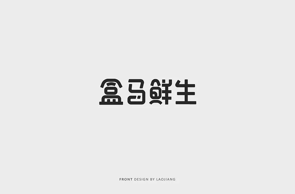 35P Creative Chinese font logo design scheme #.276