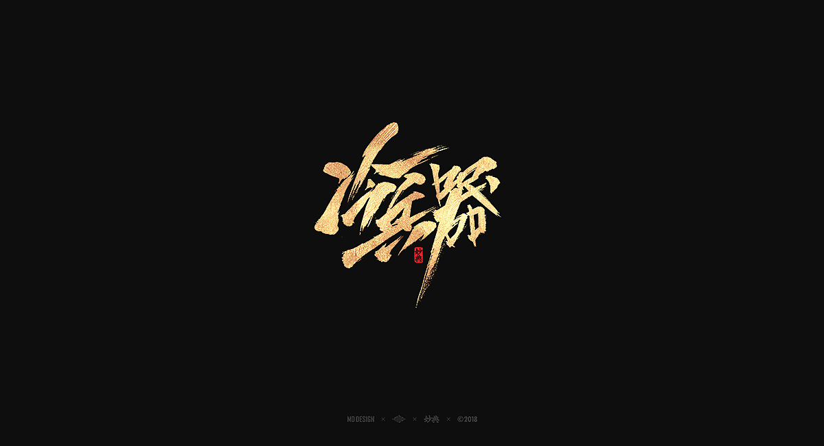 14P Chinese traditional calligraphy brush calligraphy font style appreciation #.330