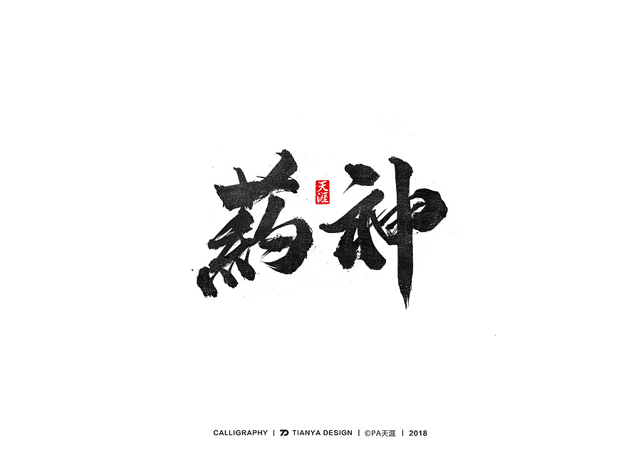 24P Chinese traditional calligraphy brush calligraphy font style appreciation #.331