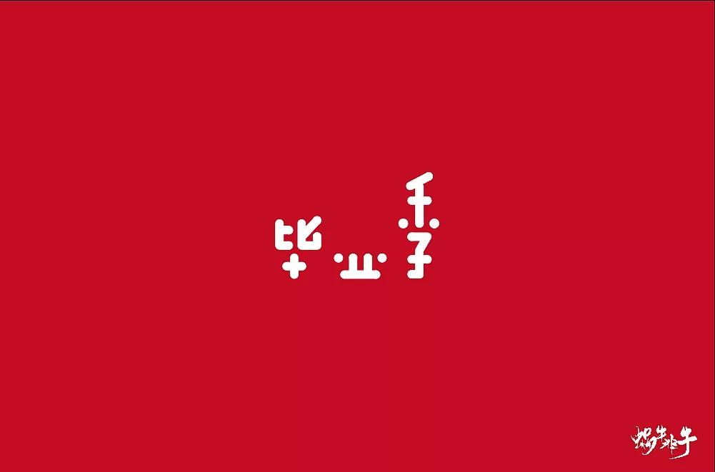 36P Creative Chinese font logo design scheme #.282