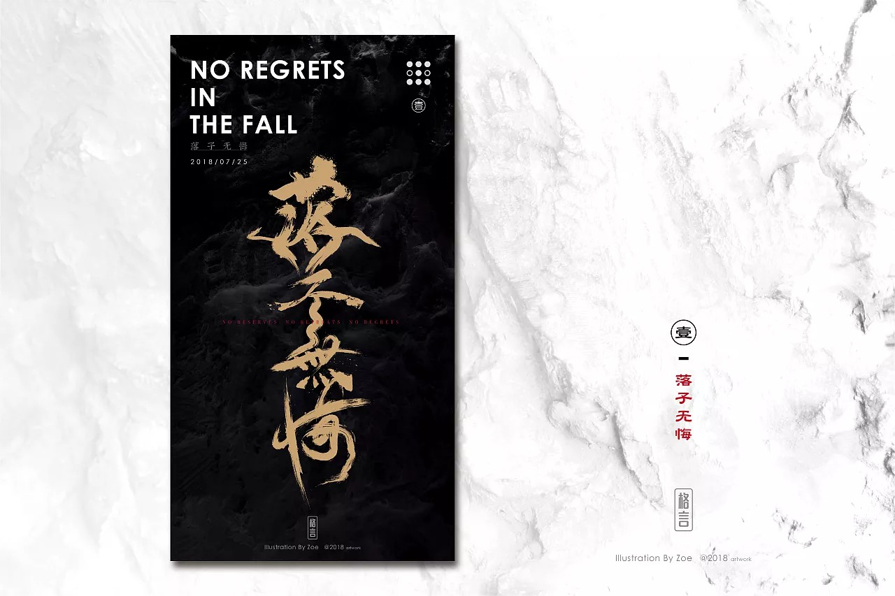 10P Chinese art font construction