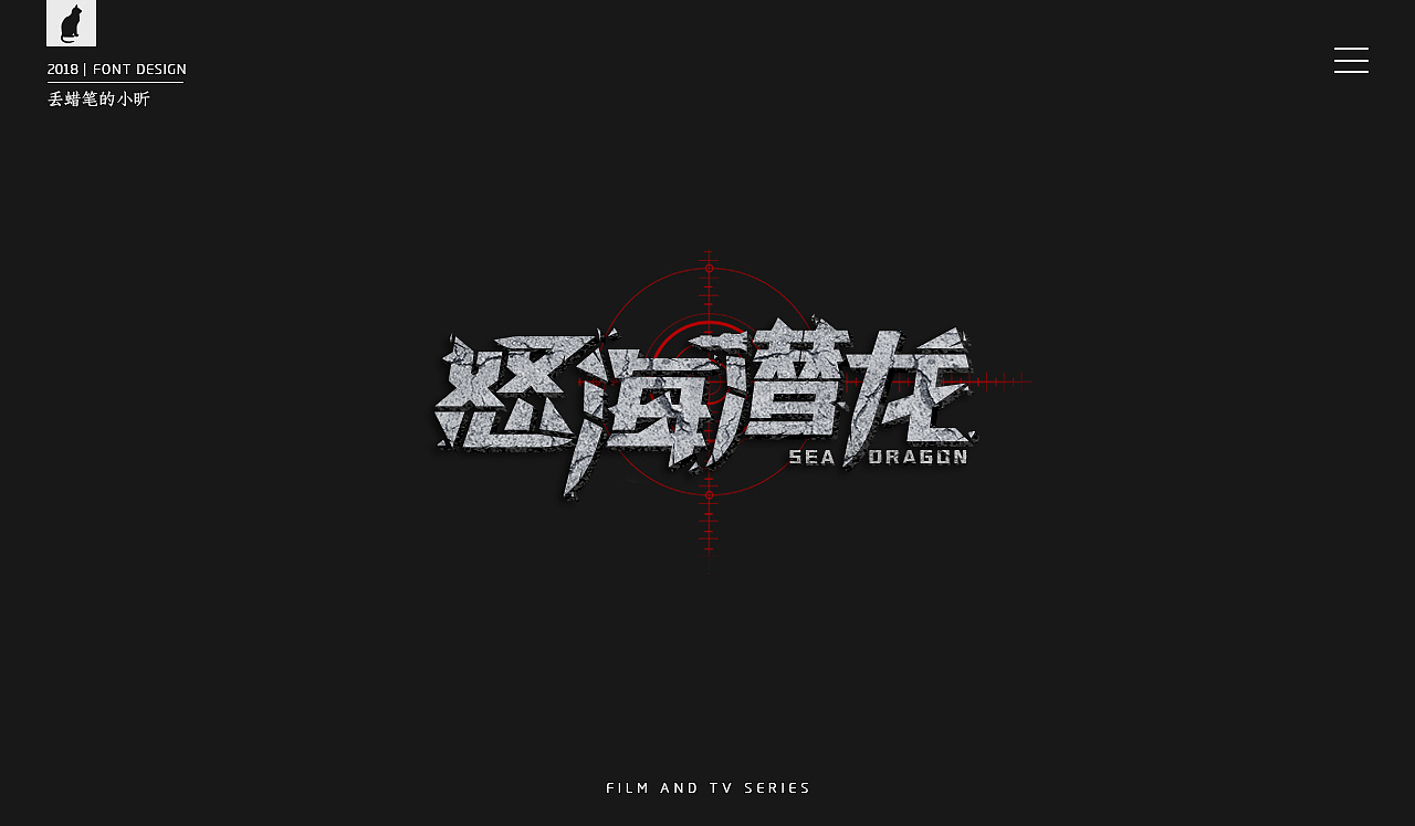 23P Creative Chinese font logo design scheme #.284