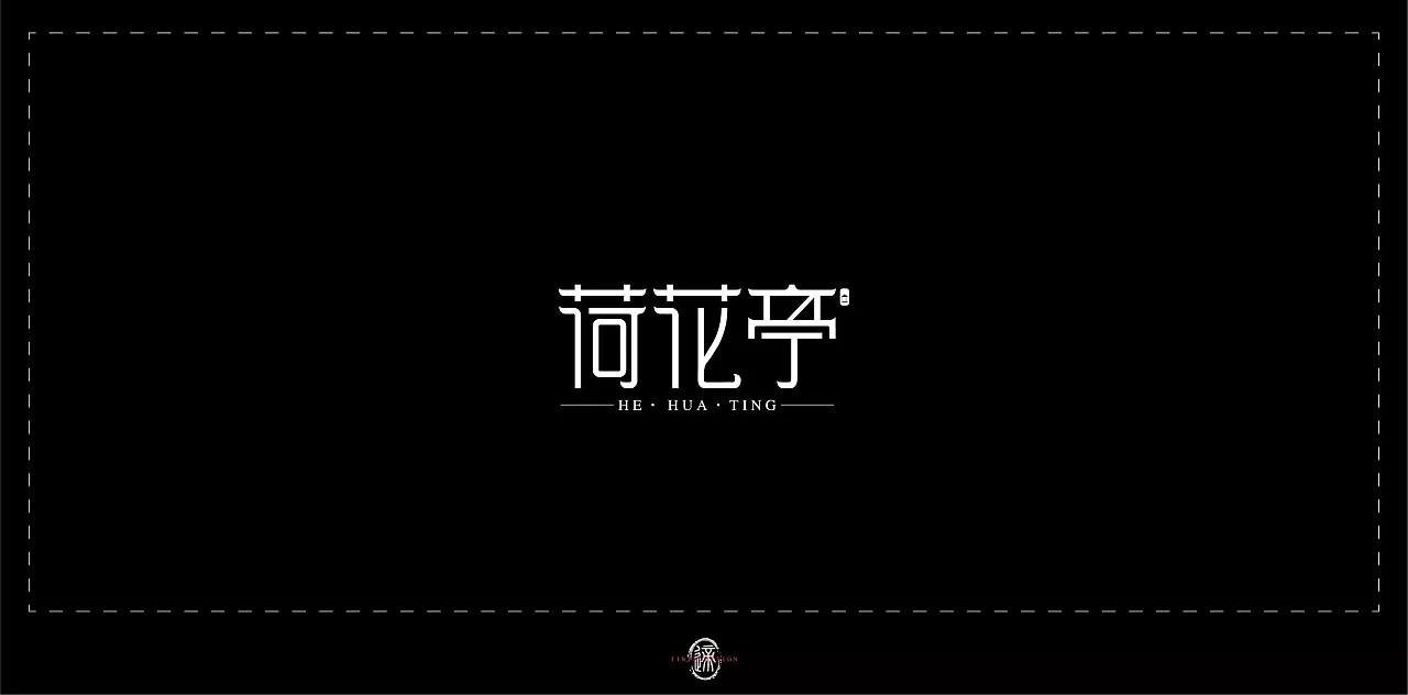 23P Creative Chinese font logo design scheme #.287