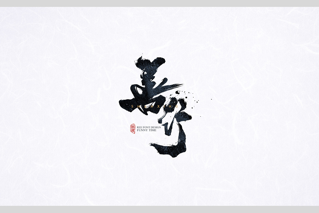 4P Chinese traditional calligraphy brush calligraphy font style appreciation #.336