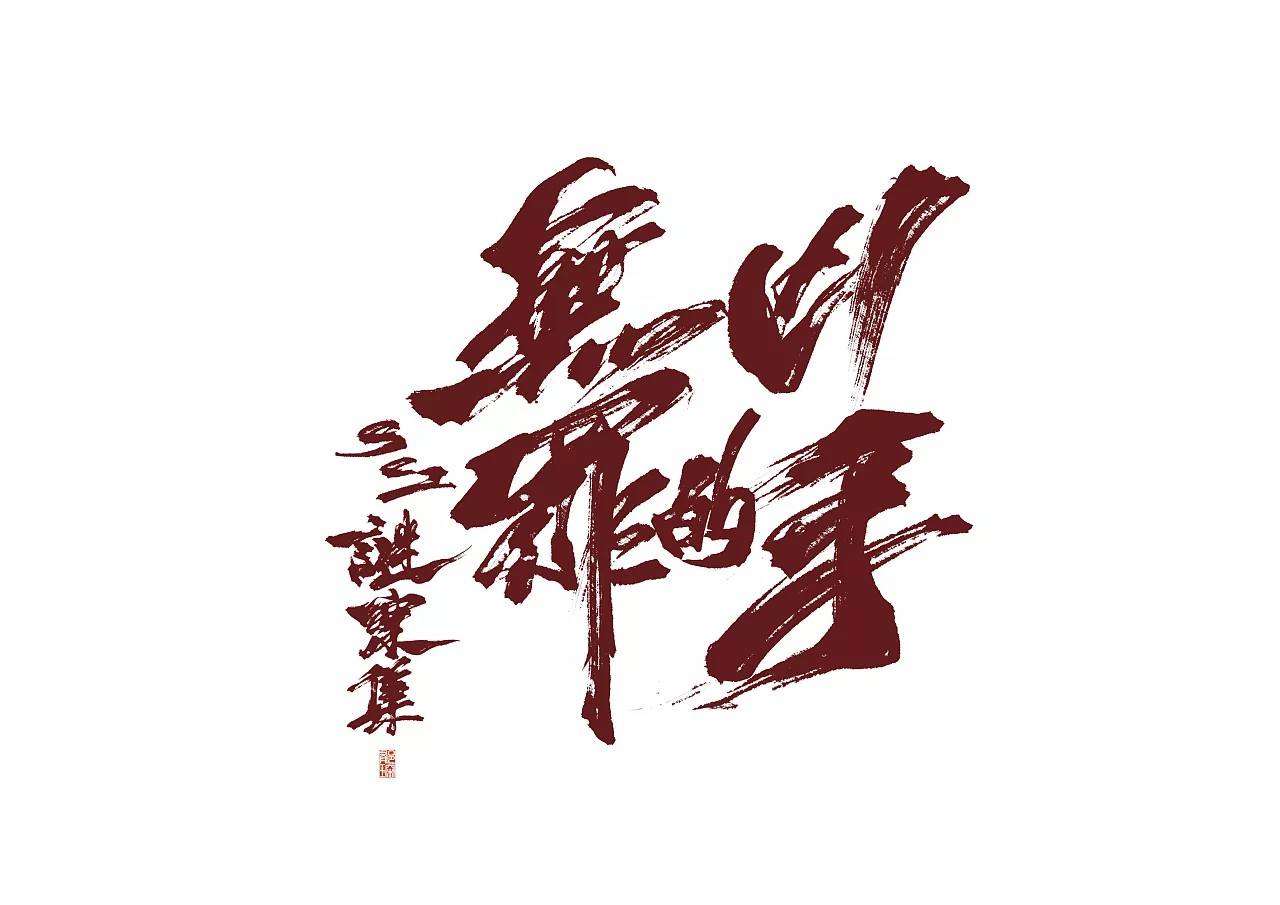 9P Chinese traditional calligraphy brush calligraphy font style appreciation #.337