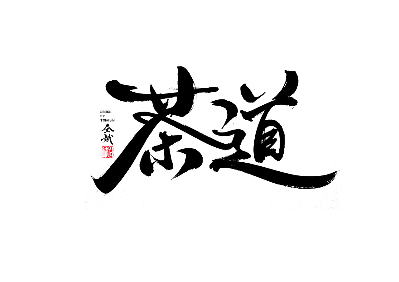 23P Chinese traditional calligraphy brush calligraphy font style appreciation #.338