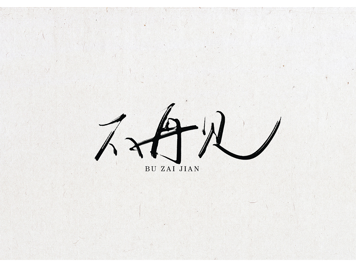 11P Chinese traditional calligraphy brush calligraphy font style appreciation #.339