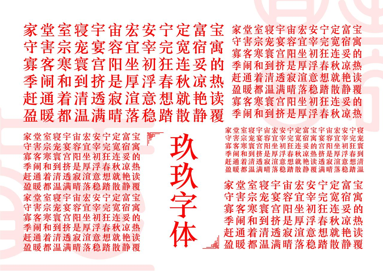 26P Chinese wedding Double happy '囍' font design