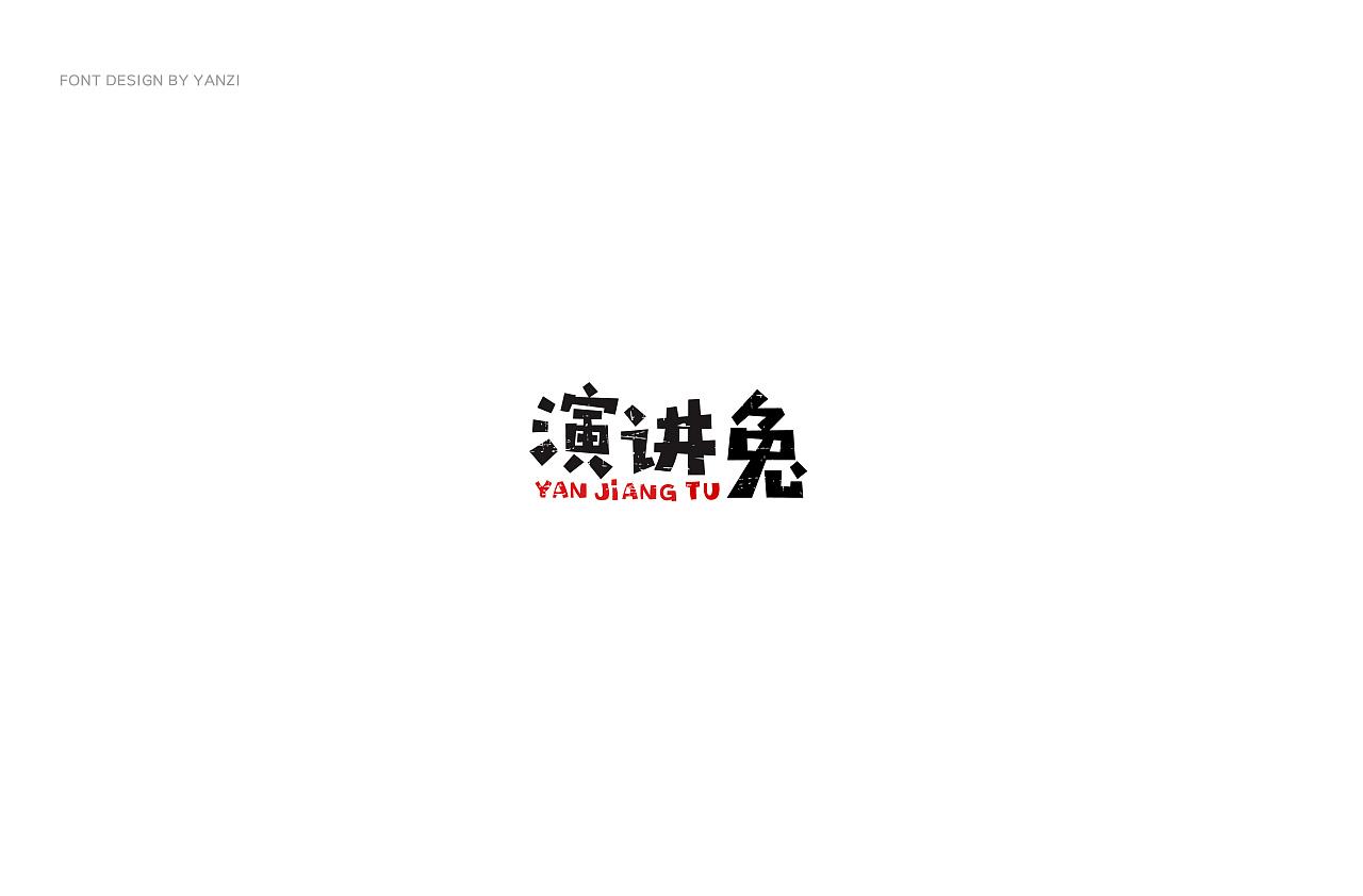 28P Year Hare Affair Font Design
