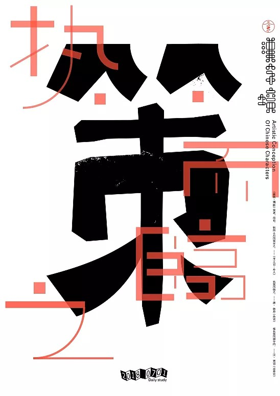 31P Abstract Chinese character design experiment