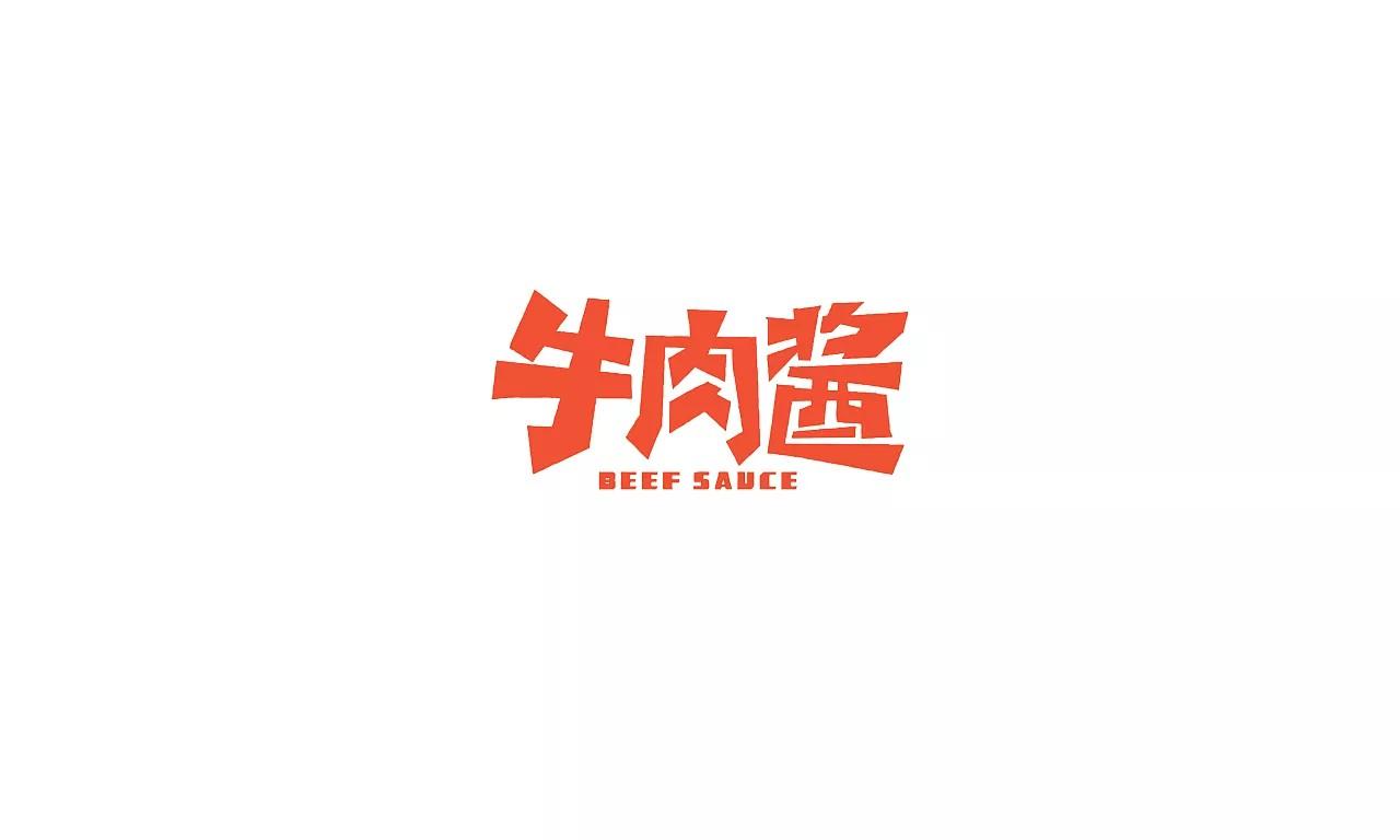 23P Creative Chinese font logo design scheme #.289