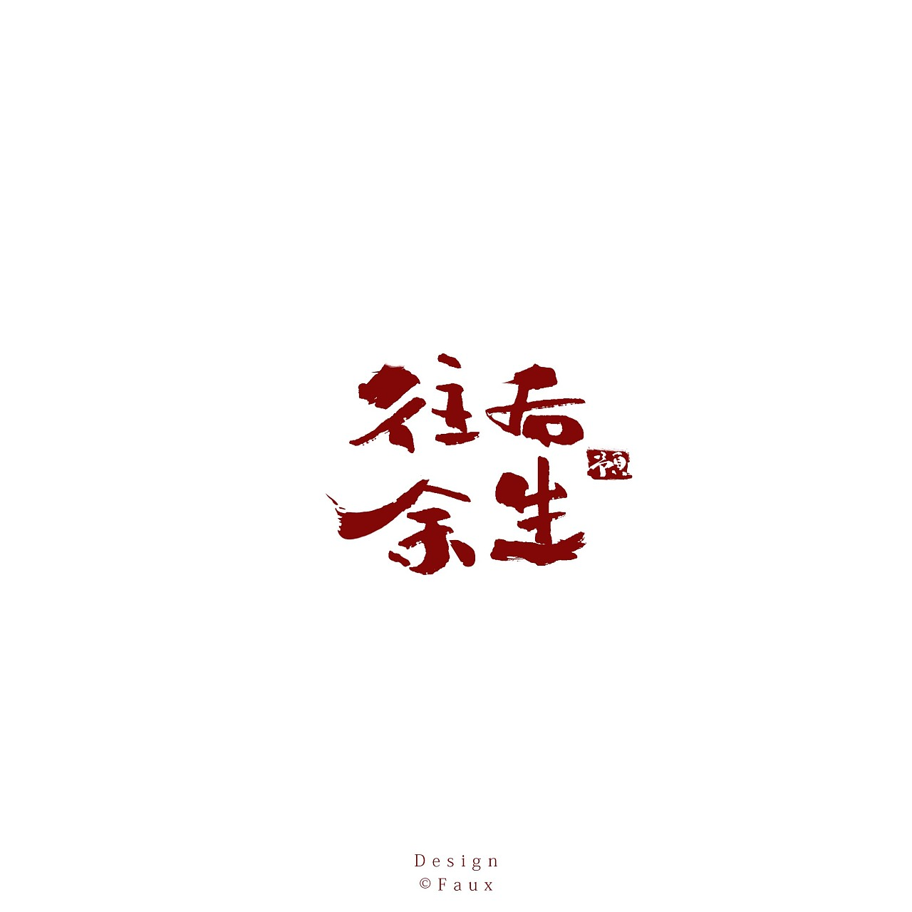 11P Chinese traditional calligraphy brush calligraphy font style appreciation #.342