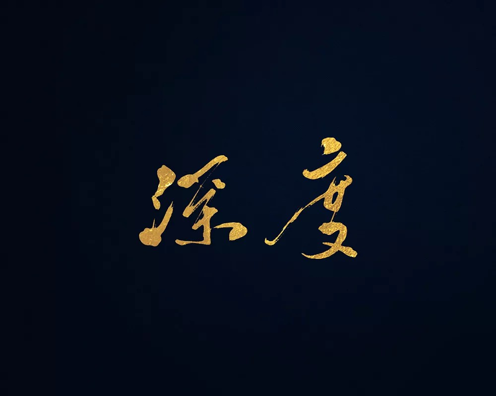 19P Chinese traditional calligraphy brush calligraphy font style appreciation #.343
