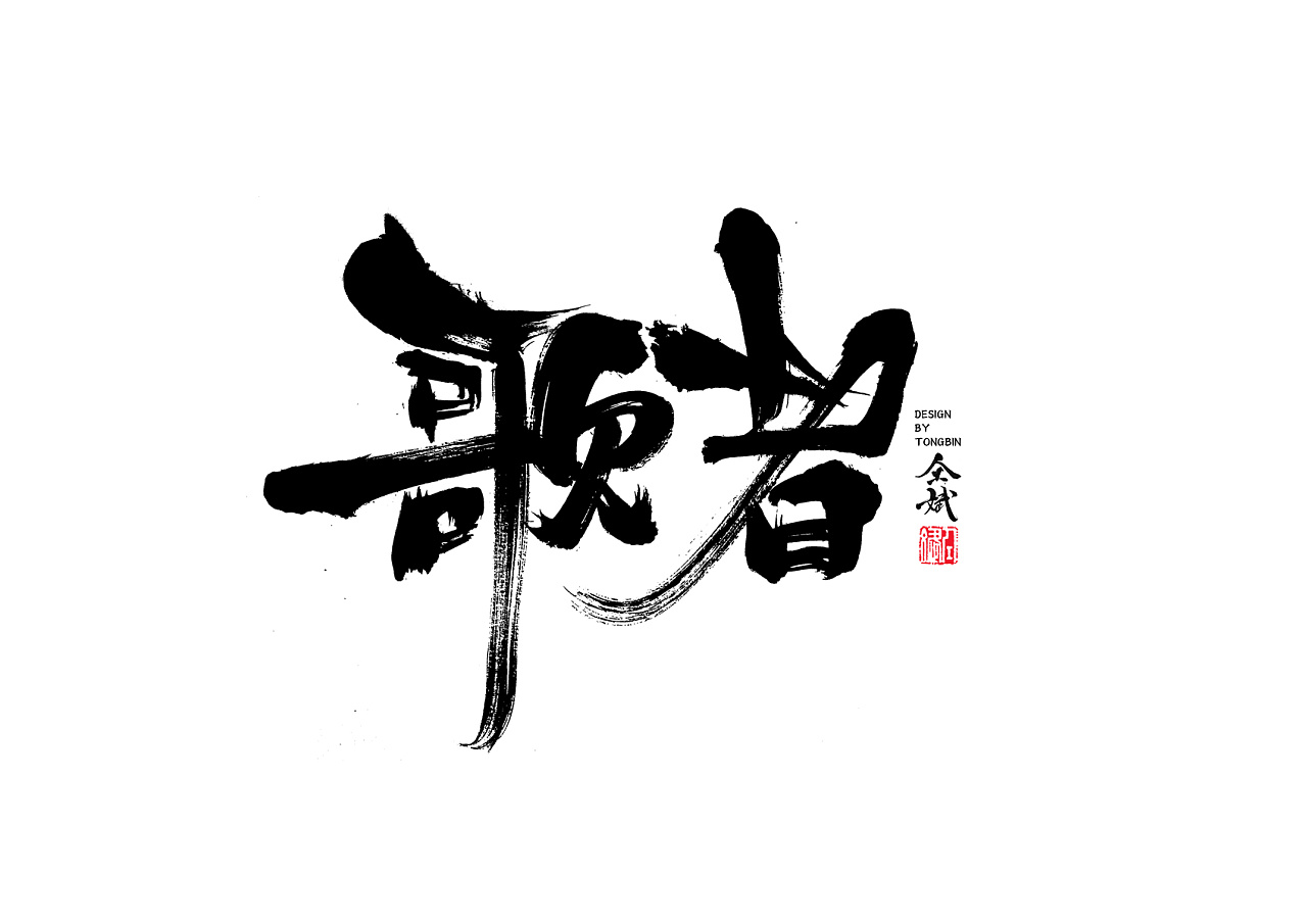 18P Chinese traditional calligraphy brush calligraphy font style appreciation #.344