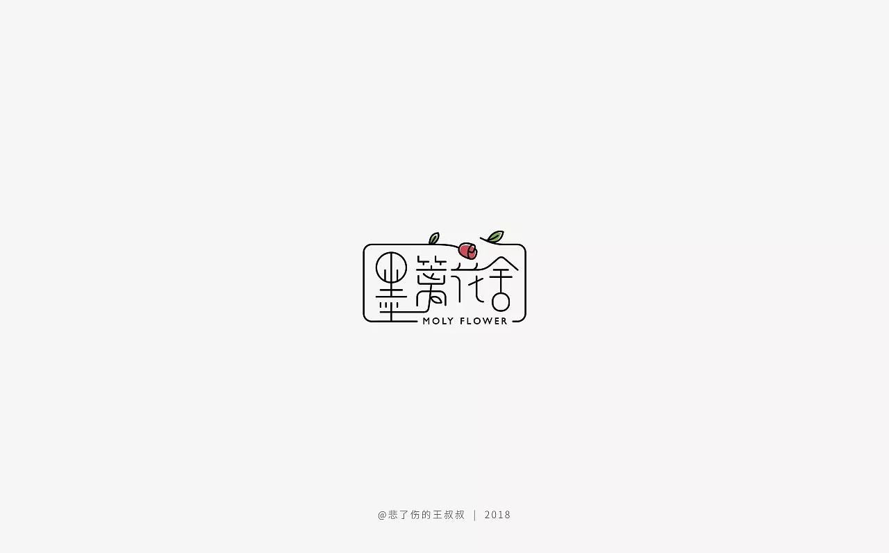 12P Creative Chinese font logo design scheme #.292