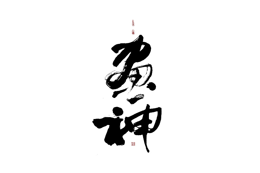 12P Chinese traditional calligraphy brush calligraphy font style appreciation #.346