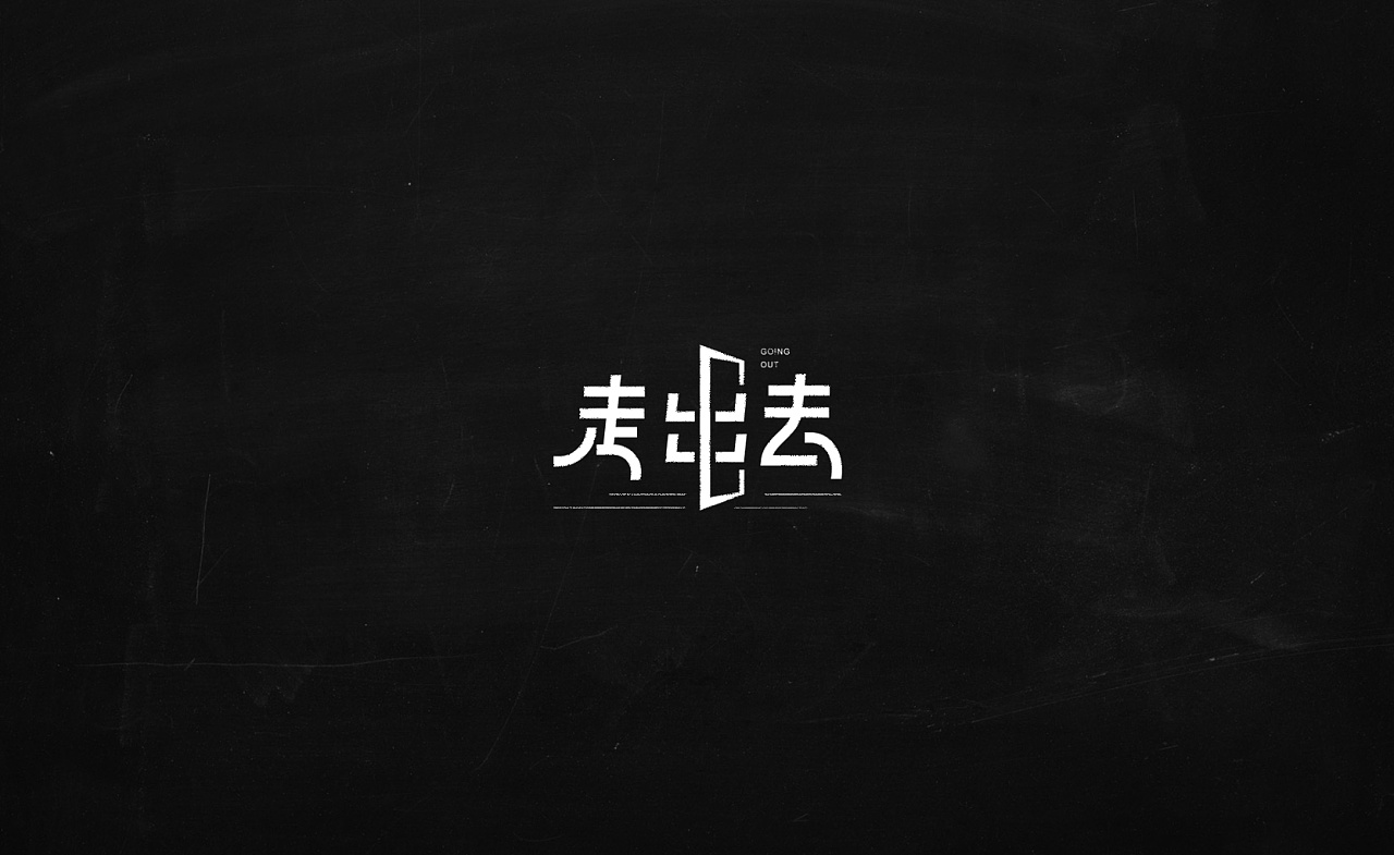 13P Creative Chinese font logo design scheme #.293