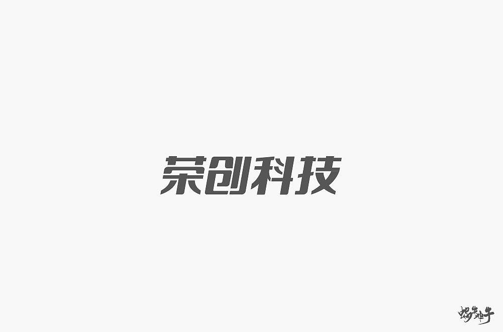 31P Creative Chinese font logo design scheme #.294