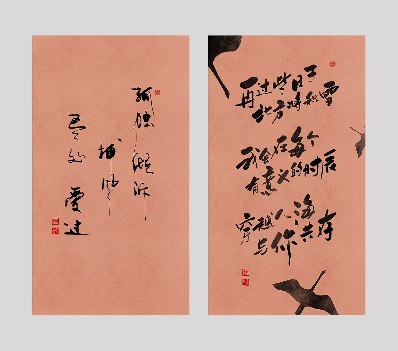 31P Chinese traditional calligraphy brush calligraphy font style appreciation #.347