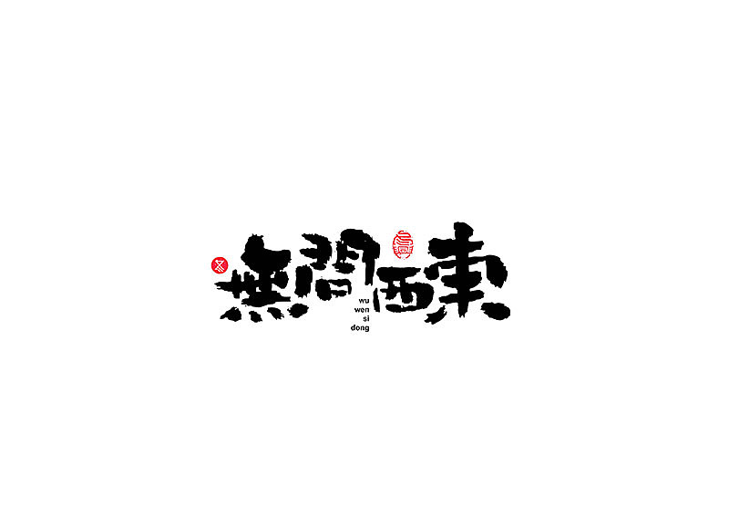 45P Chinese traditional calligraphy brush calligraphy font style appreciation #.348