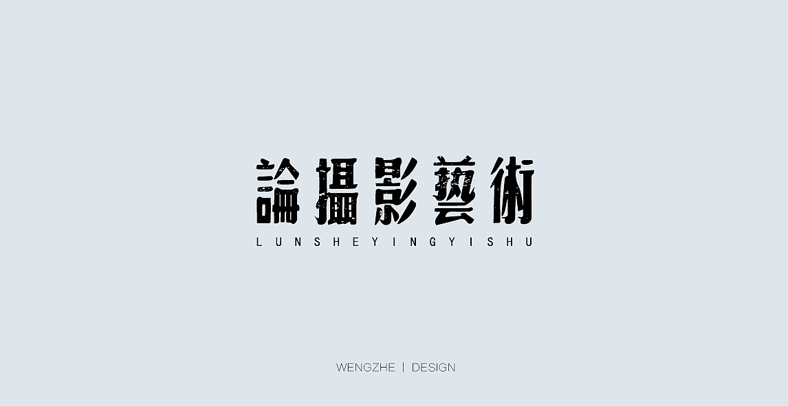 20P Creative Chinese font logo design scheme #.295