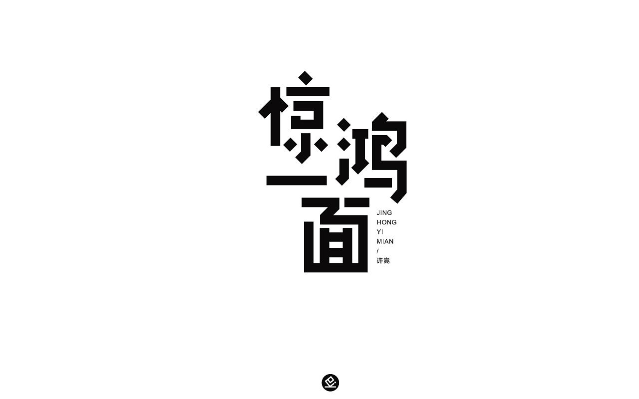 37P Creative Chinese font logo design scheme #.296