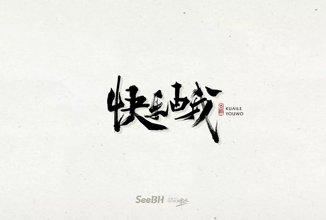 15P Chinese traditional calligraphy brush calligraphy font style appreciation #.349
