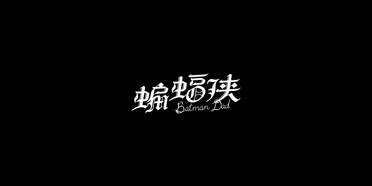 22P Gothic art style Chinese font design
