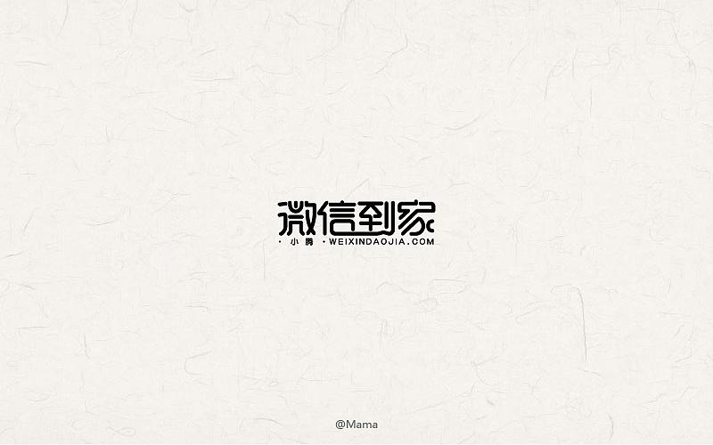 13P Creative Chinese font logo design scheme #.301