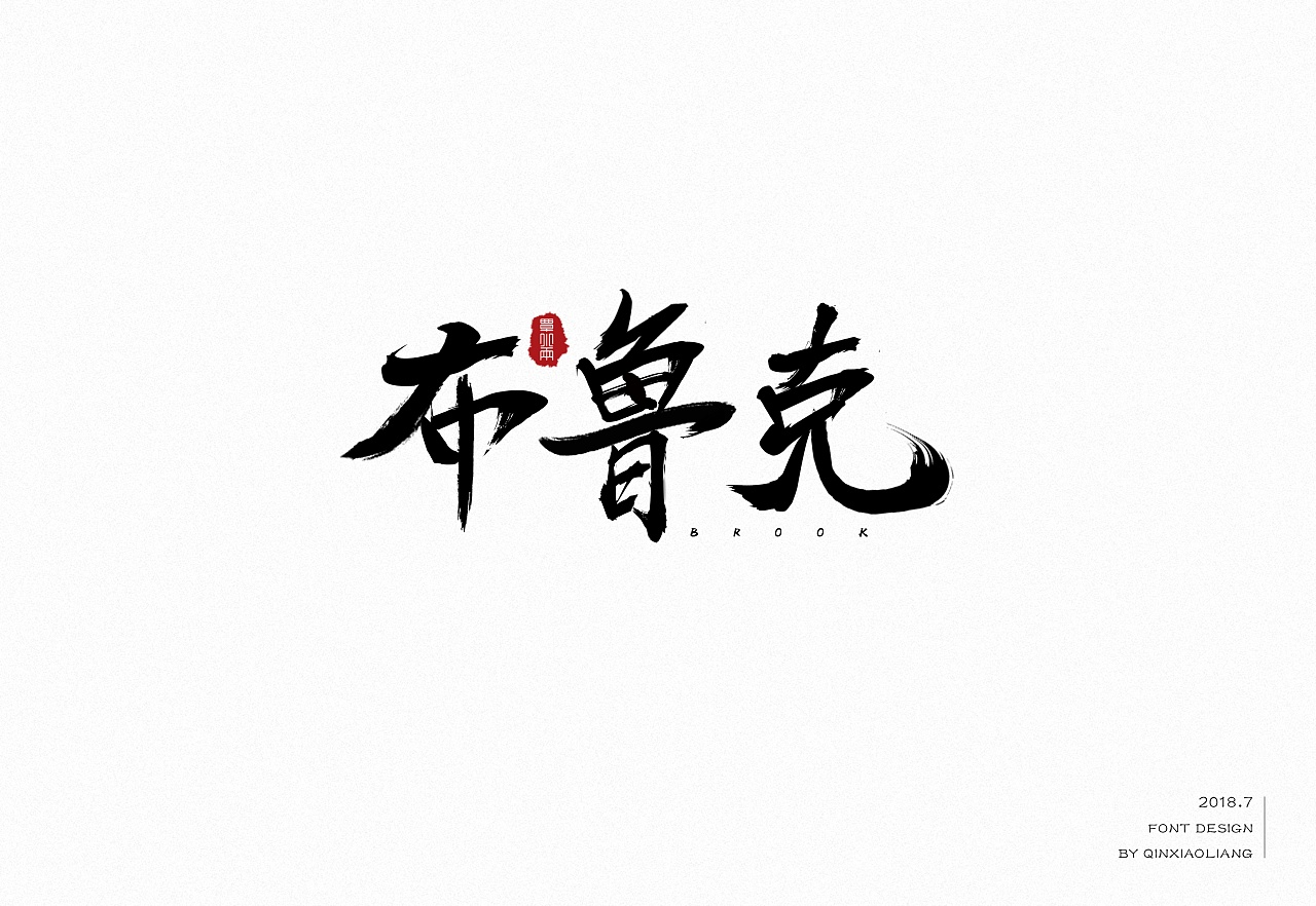 11P Chinese traditional calligraphy brush calligraphy font style appreciation #.350