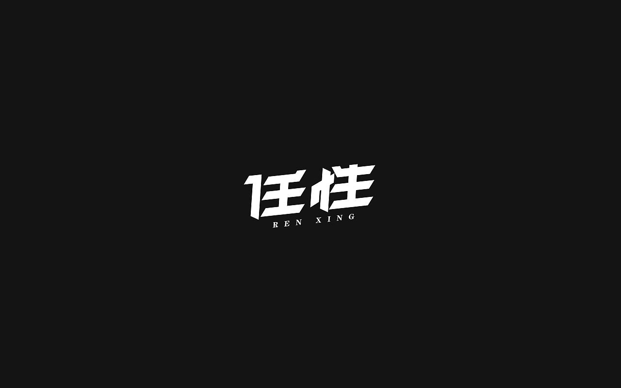 52P Creative Chinese font logo design scheme #.302