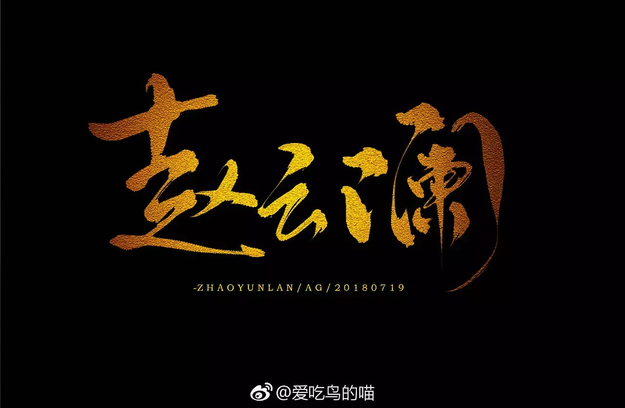 9P Chinese traditional calligraphy brush calligraphy font style appreciation #.352