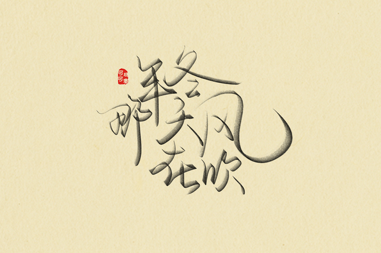 11P Chinese traditional calligraphy brush calligraphy font style appreciation #.356