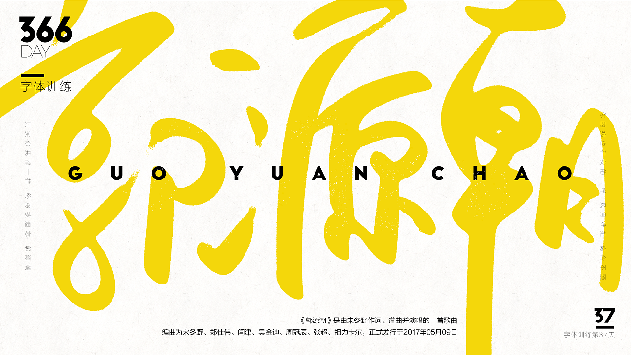 7P Chinese font frontier design