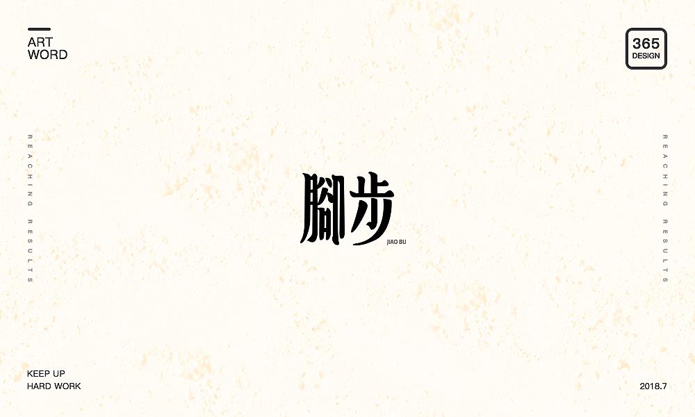 56P Creative Chinese font logo design scheme #.306