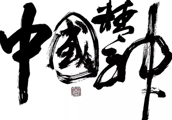 39P Calligraphy Typeface Design
