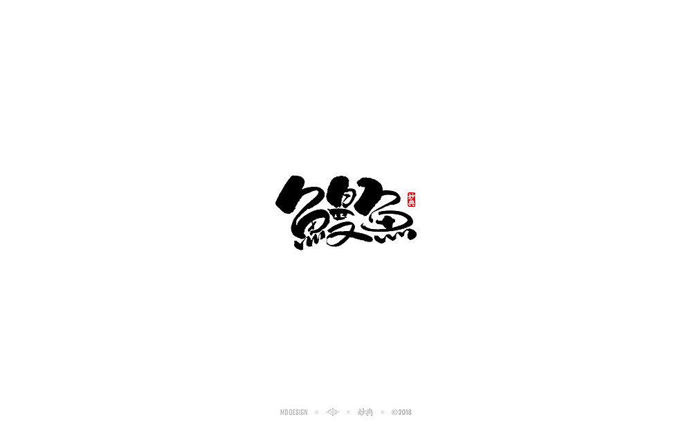 14P Chinese traditional calligraphy brush calligraphy font style appreciation #.357