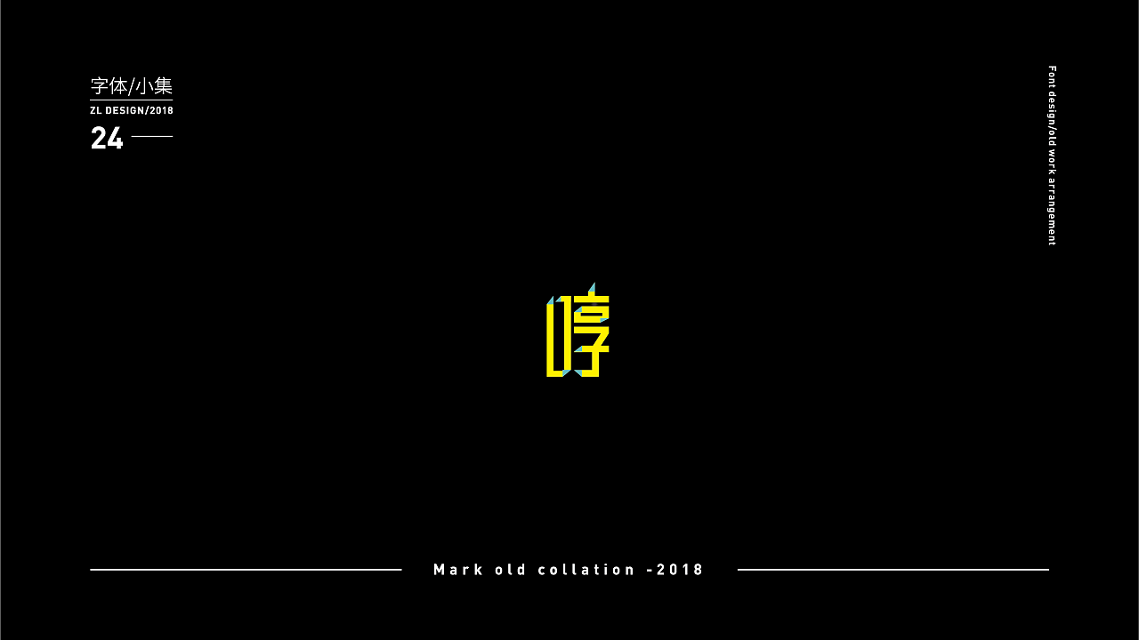 36P Creative Chinese font logo design scheme #.308