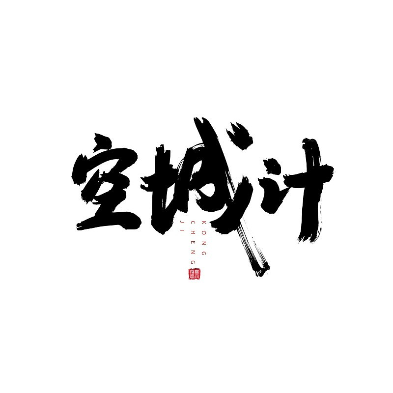 13P Chinese traditional calligraphy brush calligraphy font style appreciation #.358