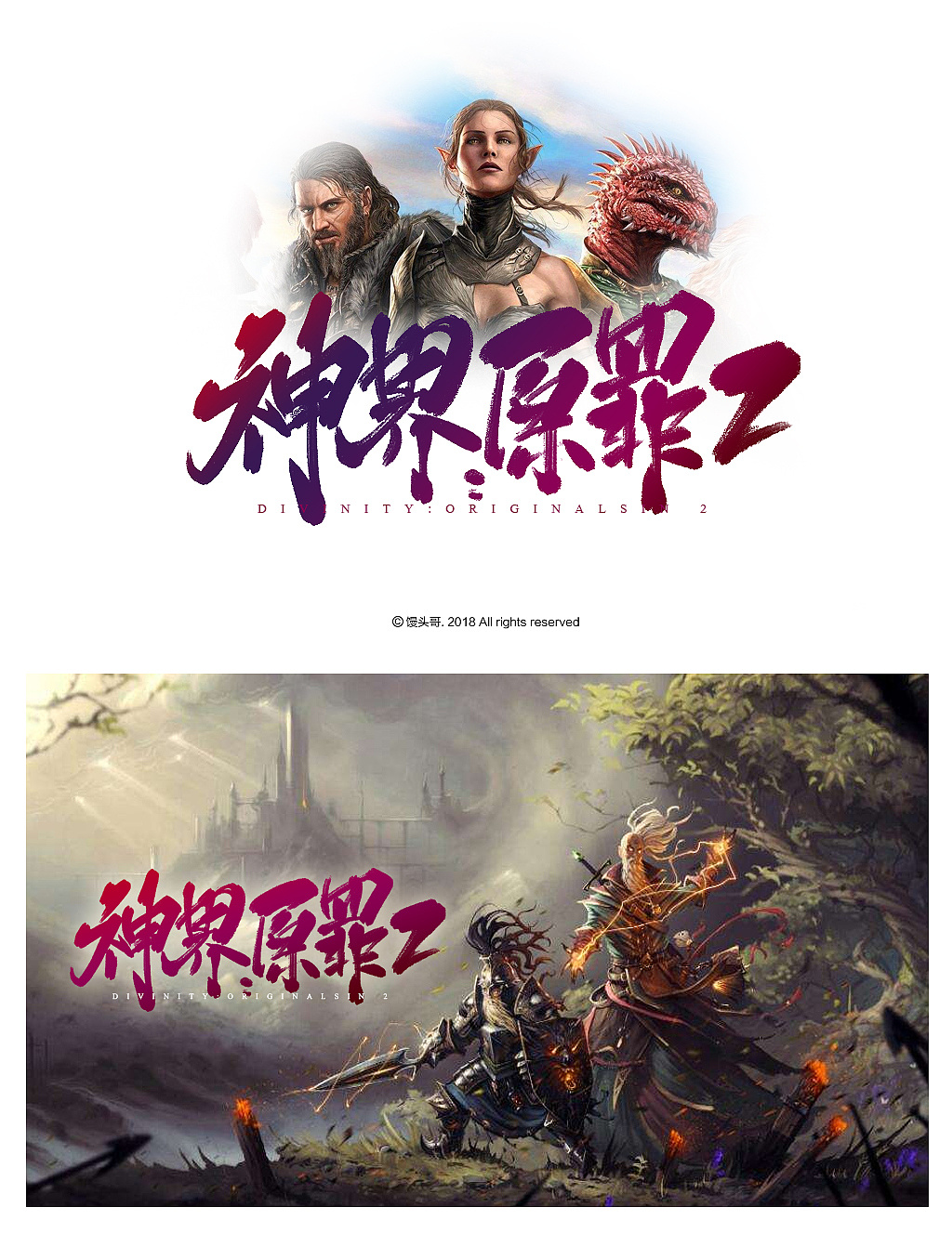 30P Classic game masterpiece name Chinese character design