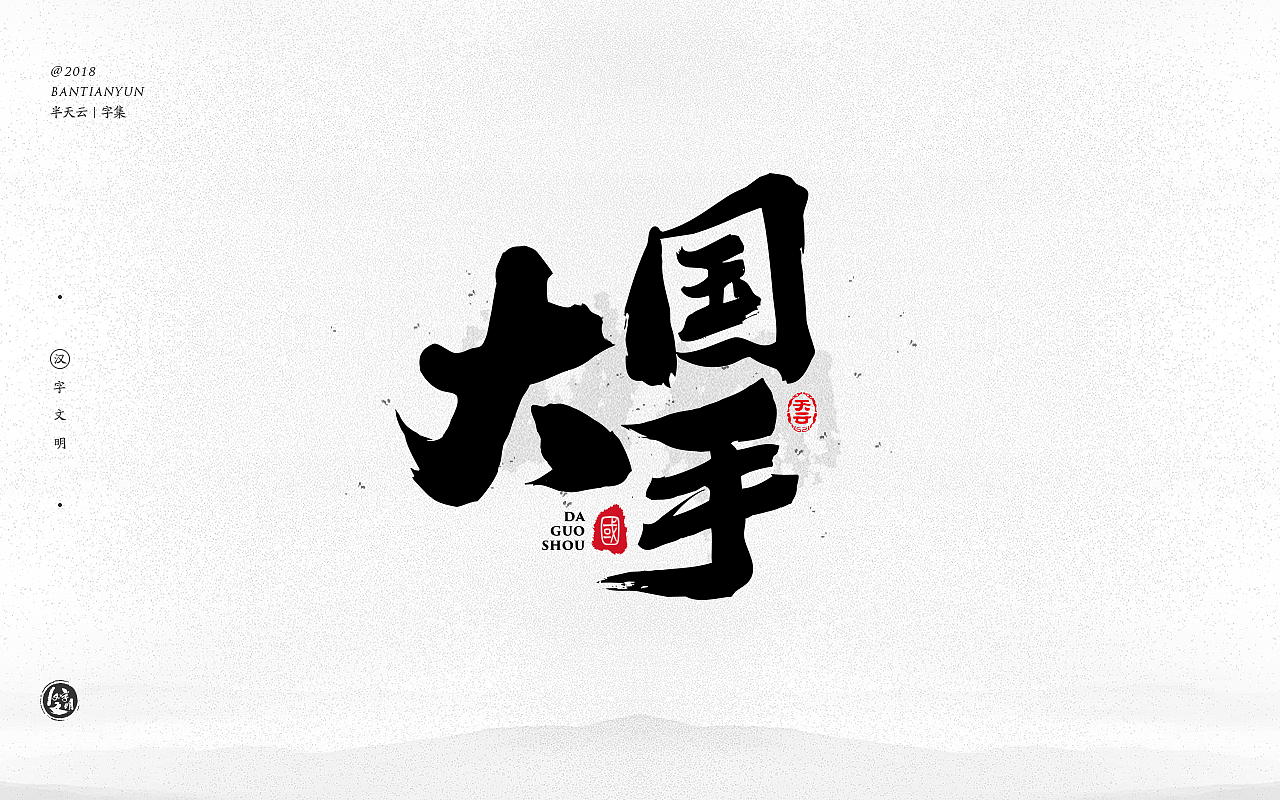 25P Chinese traditional calligraphy brush calligraphy font style appreciation #.359