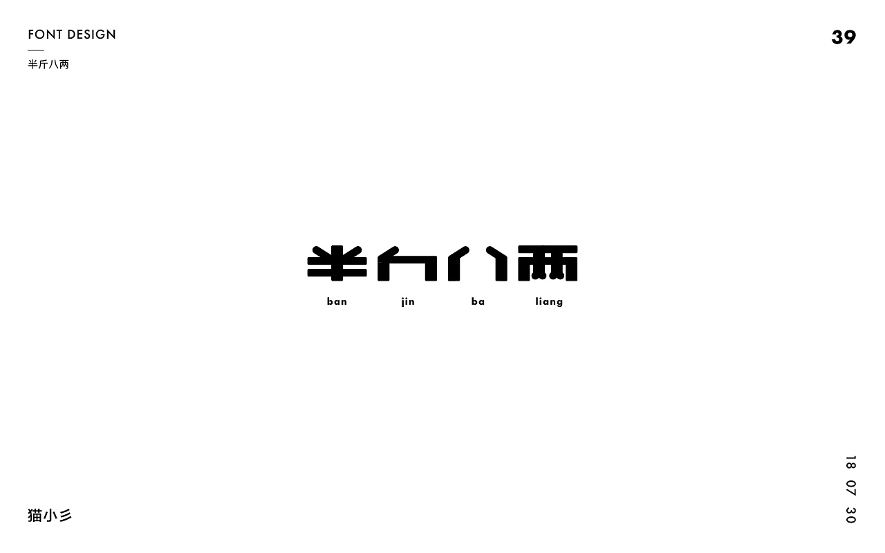 50P Creative Chinese font logo design scheme #.312