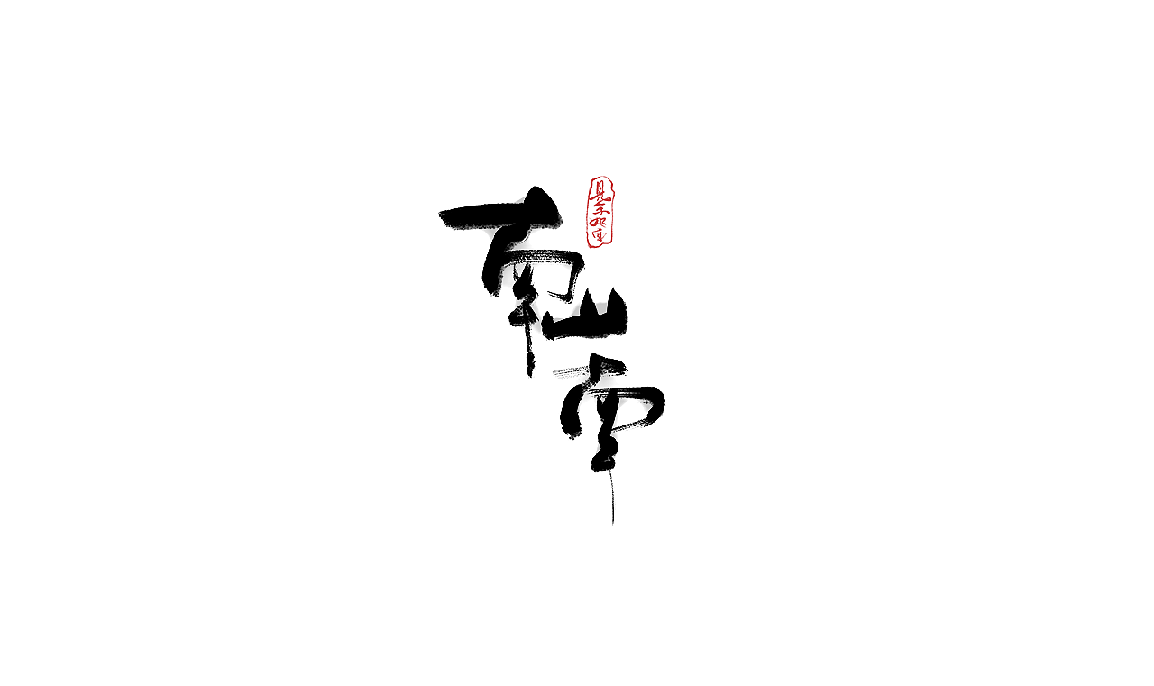 10P Chinese traditional calligraphy brush calligraphy font style appreciation #.360