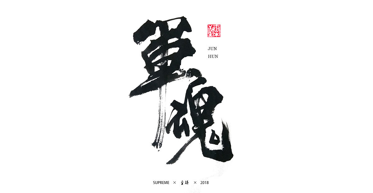 30P Chinese traditional calligraphy brush calligraphy font style appreciation #.361