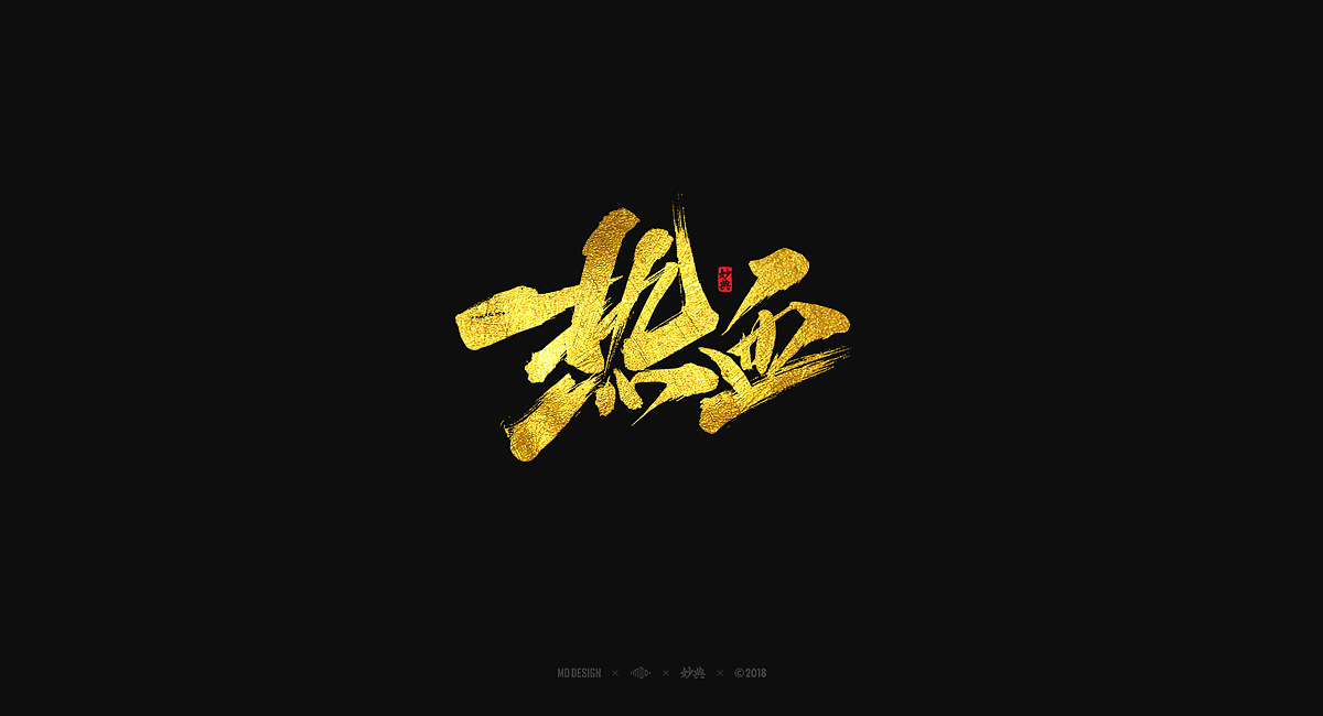 5P Chinese traditional calligraphy brush calligraphy font style appreciation #.362