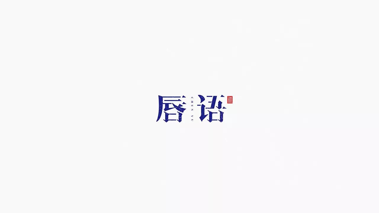 32P Creative Chinese font logo design scheme #.314